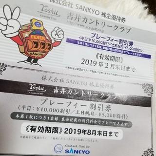 サンキョー(SANKYO)の吉井カントリークラブ 割引券 2枚セット(ゴルフ場)