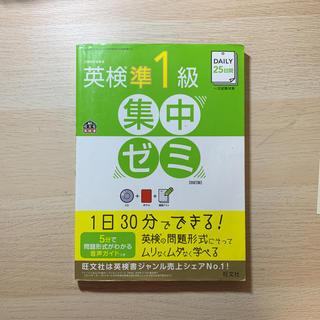 オウブンシャ(旺文社)の英検準1級集中ゼミ(資格/検定)