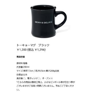 ディーンアンドデルーカ(DEAN & DELUCA)の【ブラック】 DEAN&DELUCA トーキョーマグ 限定カラー マグカップ(グラス/カップ)