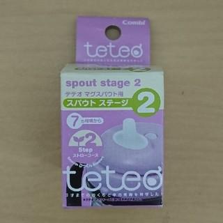 コンビ(combi)のCombi コンビ teteo テテオ マグスパウト スパウト ステージ2(マグカップ)