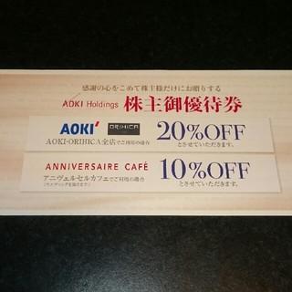オリヒカ(ORIHICA)のAOKIホールディングス 株主御優待券(ショッピング)