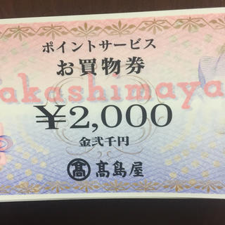 タカシマヤ(髙島屋)の高島屋  お買物券    一万円    2,000円  5枚お買い物券  商品券(ショッピング)