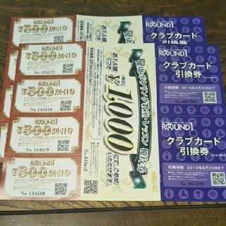 ラウンドワン4000円分(ボウリング場)