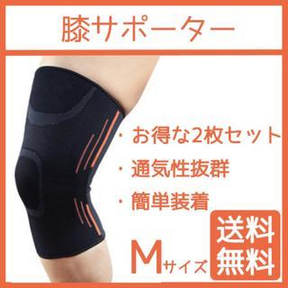 膝サポーター 2枚セット 保護 薄手 通気性 伸縮性 膝の保護(その他)
