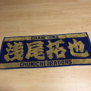 チュウニチドラゴンズ(中日ドラゴンズ)の中日ドラゴンズ 浅尾拓也選手 タオル(応援グッズ)