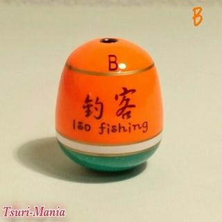 新品 円錐ウキ『釣客』B 1個セットフカセ ウキ 釣り(その他)