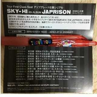 スカイハイ(SKYHi)のSKY-HI JAPRISON グレードアップ券(その他)