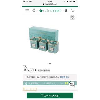 ウェッジウッド(WEDGWOOD)のFortnum&Mason 3缶セット 新品未開封(茶)