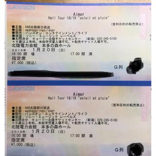 エメ(AIMER)のAimer   石川   チケット  2枚(国内アーティスト)