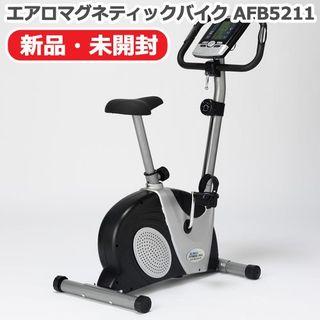 【新品】アルインコ フィットネスバイク AFB5211 エアロバイク 保証1年