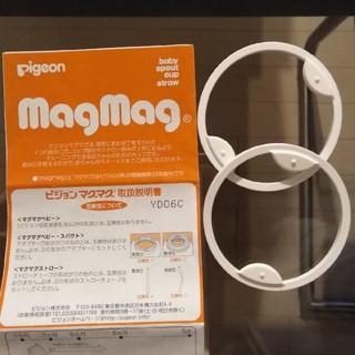 ピジョン(Pigeon)のピジョン マグマグ パーツ パッキン 2個セット(マグカップ)