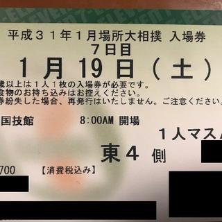 1/19(土) 大相撲1月場所 7日目 1人マスA席 1枚(相撲/武道)