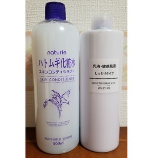 無印良品乳液&ハトムギ化粧水