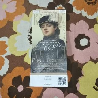 ロマンティックロシア チケット 1枚(美術館/博物館)