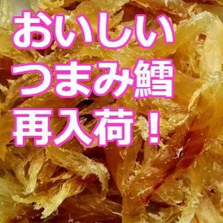 激安 限定 再入荷 北海道産 大人気のおいしい つまみ鱈 おつまみ 珍味 セット(魚介)