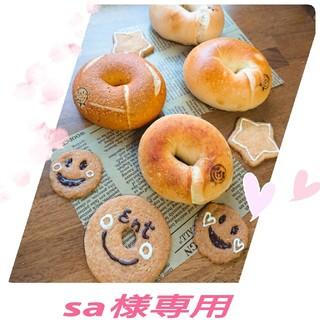 sa様専用 ベーグルなどパン詰め合わせ(パン)