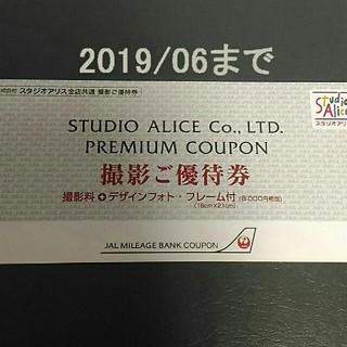 スタジオアリス 撮影ご優待券