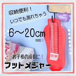 子供用フットメジャー☆フットスケール☆足のサイズ計り☆送料込み(手形/足形)