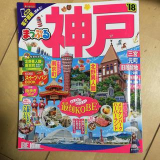 オウブンシャ(旺文社)のまっぷる神戸(地図/旅行ガイド)