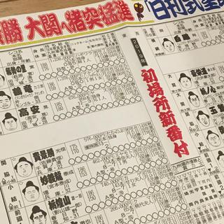 アサヒシンブンシュッパン(朝日新聞出版)の2019 大相撲 初場所新番付 星取表(相撲/武道)