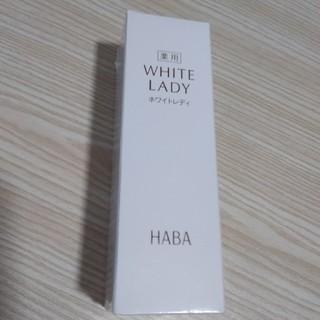 ハーバー(HABA)のHABA   薬用ホワイトレディ 60ml (美容液)