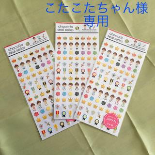 キャンドゥ キンプリ風 chocottoシールシリーズ 3枚セット 新品未開封