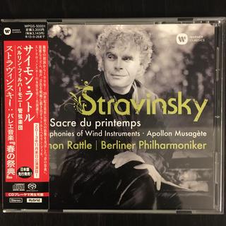 SACDハイブリッド ラトル指揮ベルリンフィル ストラヴィンスキー 春の祭典 他(クラシック)