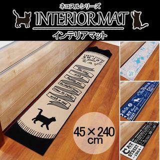 ネコちゃんインテリアマット♪4種類  45×240cm (キッチンマット)