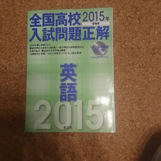 オウブンシャ(旺文社)の全国高校入試問題正解2015年 英語 リスニング問題・CDつき(参考書)