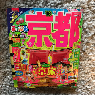 オウブンシャ(旺文社)のまっぷる 京都(地図/旅行ガイド)