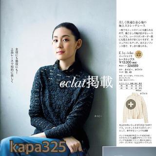 新品 エクラ E by eclat 上品 レース トップス 雑誌掲載(シャツ/ブラウス(長袖/七分))