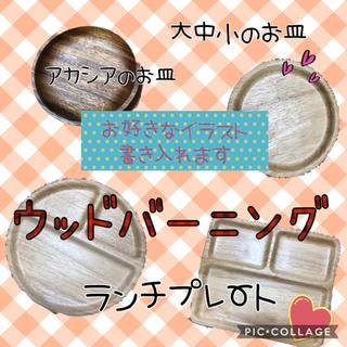 オリジナルオーダー食器 お皿(食器)