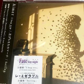 エメ(AIMER)のAimer   通常  CD  I beg you  新品未開封(ポップス/ロック(邦楽))