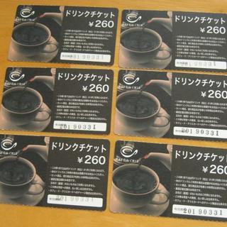カフェドクリエ 立川高島屋店のみ有効 コーヒーチケット 3.31まで(フード/ドリンク券)