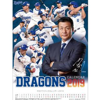 チュウニチドラゴンズ(中日ドラゴンズ)の中日ドラゴンズ カレンダー 2019(カレンダー/スケジュール)