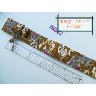 篠笛袋 Bタイプ 龍柄 カラシ色 42番 約16ミリ篠笛1~2本用(横笛)