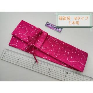 篠笛袋 Bタイプ sora☆fu 星座生地柄 32番 約16ミリ篠笛1本用(横笛)