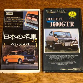 日本の名車 vol.7ベレットGT & BELLETT 1600GTR/VHS(カタログ/マニュアル)