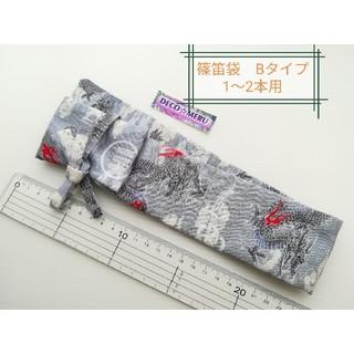 篠笛袋 Bタイプ 龍柄 グレー 38番 約16ミリ篠笛1~2本用(横笛)