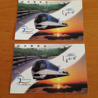 近鉄 特急 しまかぜ 乗車記念証 スタンプカード 2枚セット(鉄道)