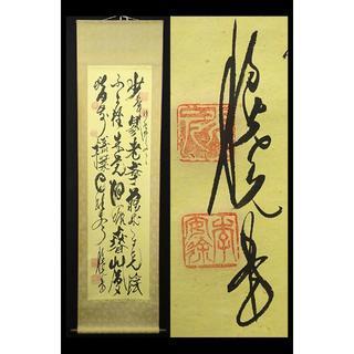 掛軸 李光元『行書』中国 紙本 箱付 掛け軸 g111010(書)