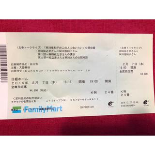 文春トークライブ☆神田松之丞×阿川佐和子(落語)