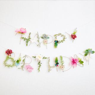 C HAPPY BIRTHDAY フラワーナンバー①(ガーランド)