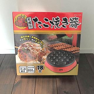 【新品】たこ焼き器(たこ焼き機)