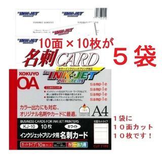 新品 5袋=名刺500枚相当 KJ-10 KOKUYO コクヨ 名刺カード(その他)