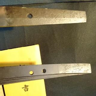 日本刀(太刀国継)脇差し(武蔵守藤原)(武具)