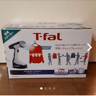 T-fal - 新品未使用 T-fal  アクセススチーム
