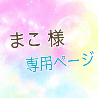 ディズニー(Disney)のまこ様 専用】ダッフィー&シェリーメイ 薄ピンク系 ウエディングリース ★(リース)