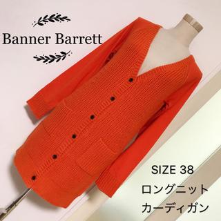 バナーバレット(Banner Barrett)のBanner Barrett ロング ニットカーディガン(ニット/セーター)