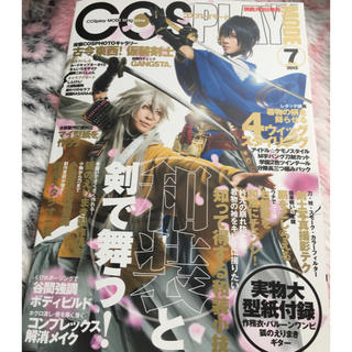 COSPLAY MODE 2015年7月号特別付録付き(その他)